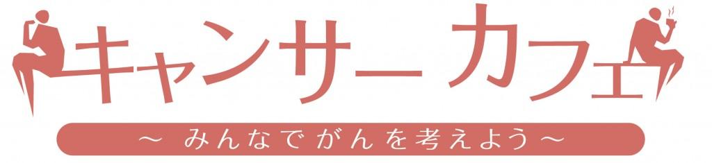 キャンサーカフェロゴ(1)
