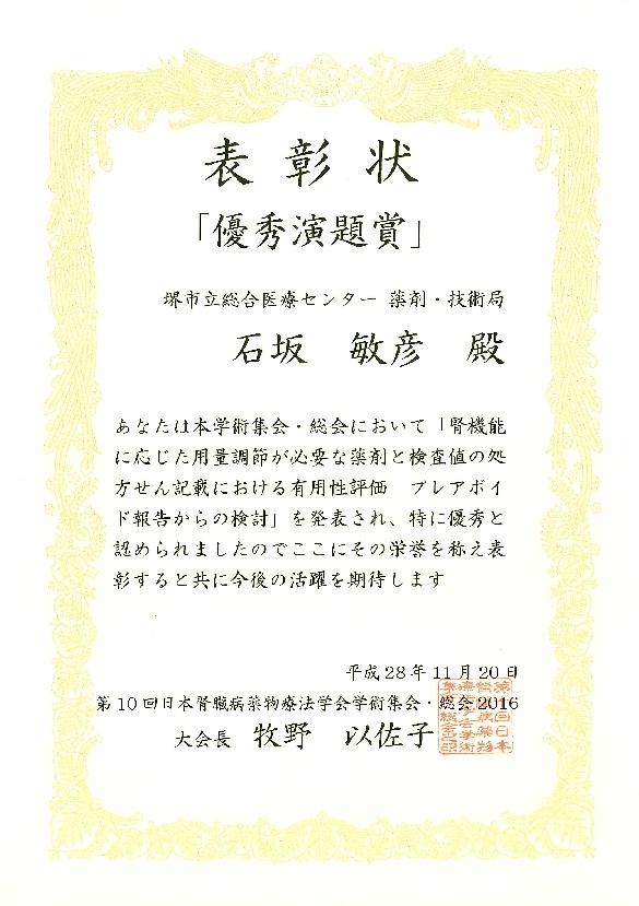 日本 腎臓 病 薬物 療法 学会